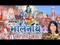 आल्हा भोलेनाथ की कावड़ कथा !! Superhit Aalha Shiv Ji Ki By Sanjo Baghel #Muscial Aalha Whatsapp Status Video Download Free