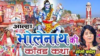 आल्हा भोलेनाथ की कावड़ कथा !! Superhit Aalha Shiv Ji Ki By Sanjo Baghel #Muscial Aalha