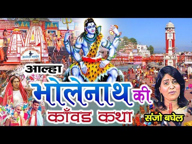????? ??????? ?? ???? ??? !! Superhit Aalha Shiv Ji Ki By Sanjo Baghel #Muscial Aalha