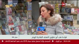 «وتستمر عمليات تطهير سيناء 2018» تتصدر عناوين الصحف المصرية.. فيديو