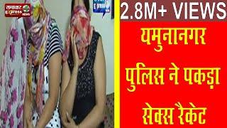 यमुनानगर पुलिस ने पकड़ा सेक्स रैकेट