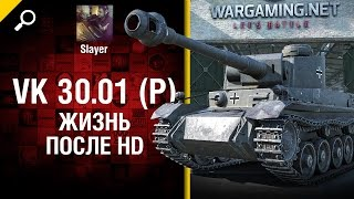 VK 30.01 (P): жизнь после HD - от Slayer [World of Tanks]