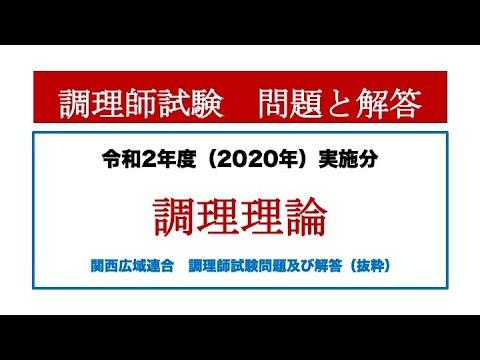 師 解答 2020 調理 速報 試験