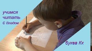 Как научить ребёнка читать.Буква Кк, первое занятие из трех(13-й день)