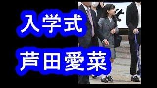 芦田愛菜笑顔 名門中学入学式 保護者席には安田顕の姿も 記事引用元 htt...