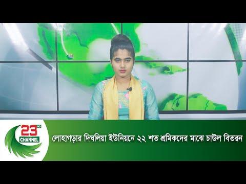 লোহাগড়ার দিঘলিয়া ইউনিয়নে ২২ শত শ্রমিকদের মাঝে চাউল বিতরন   Channel 23 News