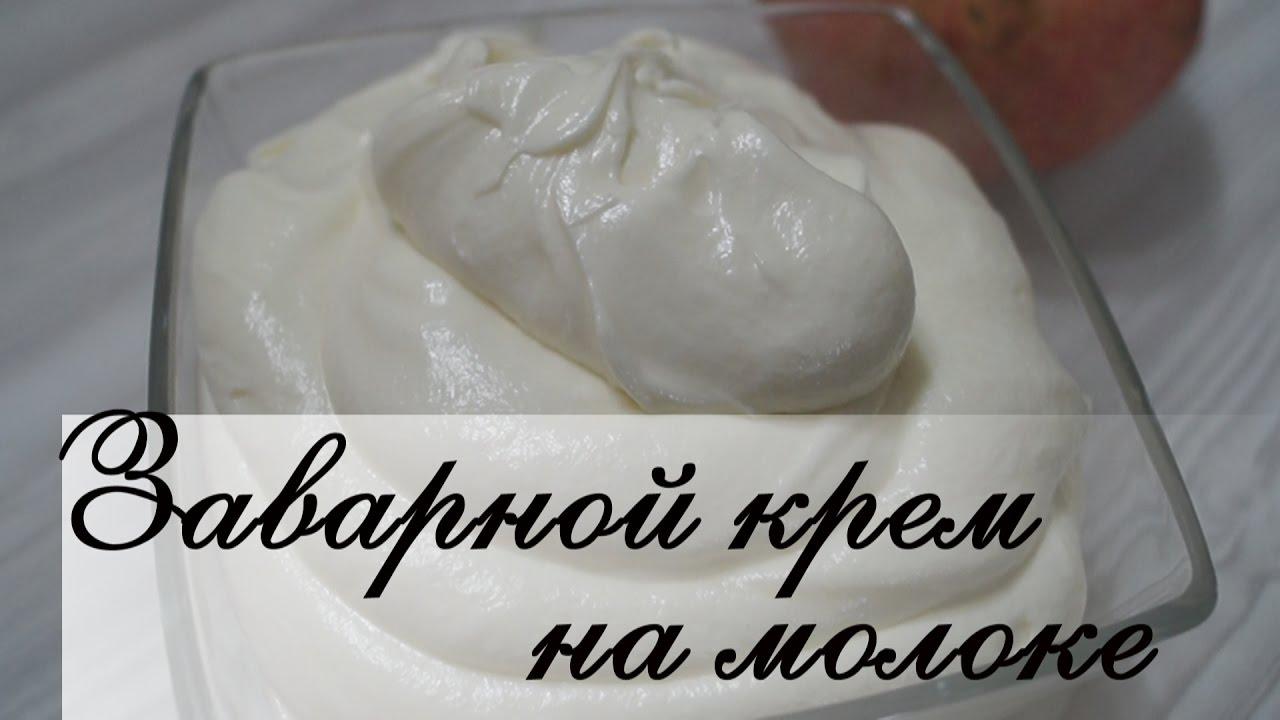 крем для торта из муки и молока