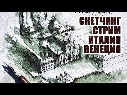 Архитектурный  Скетчинг, Стрим Из Итали, Рисую Венецию, San Giorgio Maggiore