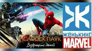 Человек-Паук: Возвращение домой (2017) Обзор фильма от ЖеньКИНО