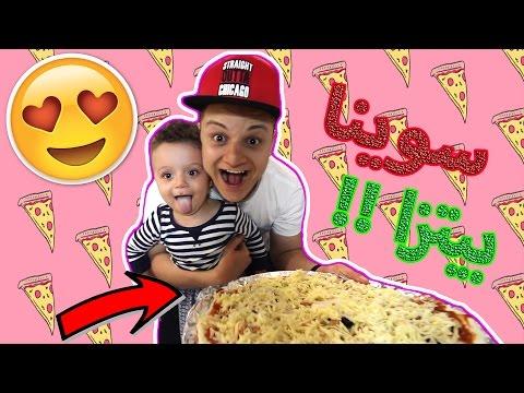سوينا بيتزا بالتونة لايفوتكم !! 😍