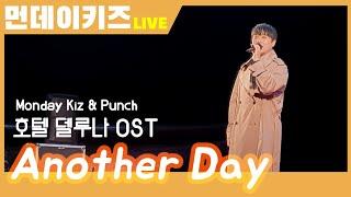 Gambar cover 191030 먼데이키즈(Monday Kiz) & 펀치(Punch) 'Another Day' 라이브 - 호텔 델루나 OST / 가사 / 호남대학교 축제
