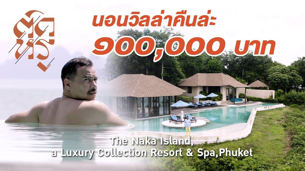 """""""ติดหรู Ep.1"""" The Naka Island a luxury collection resort \u0026 spa (Phuket)"""