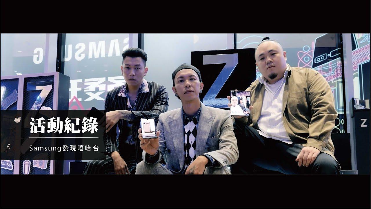 活動紀錄|SAMSUNG|Galaxy|發現嘻哈台