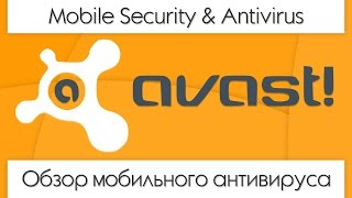 Обзор антивируса Avast! - Mobile Security & Antivirus