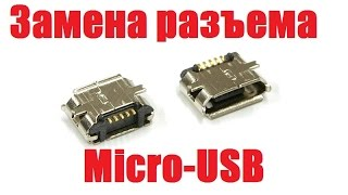 Замена разъема micro-USB(mini-USB) / Перепайка разъема micro-USB (mini-USB) / Replace Micro Usb(Набор разъемов Micro-USB - http://goo.gl/qXfKv1 Замена разъема micro usb (mini usb) на планшете, смартфоне, навигаторе и т.д. Как..., 2015-07-22T22:01:57.000Z)