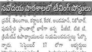 Teaching Jobs (Pgt,tgt) notification from nvs in navodaya schools Ap,Ts states on contract basis