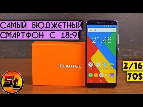 Oukitel C8 полный обзор самого бюджетного смартфона с соотношением 18:9! Review