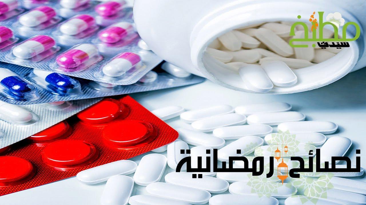 كيفية تناول الأدوية خلال شهر رمضان Youtube