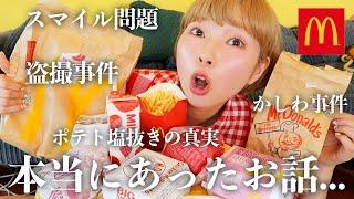 元マクドナルド店員のあさぎーにょがおすすめの商品を教えちゃうよぉ〜の巻