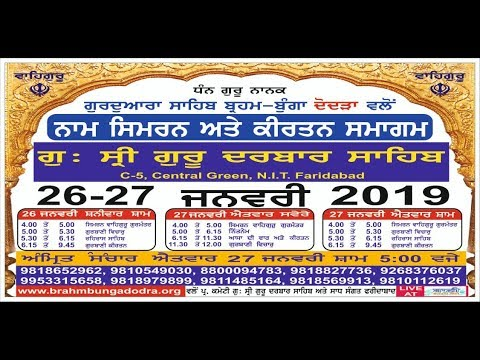 26-Jan-2019-Live-Naam-Simran-Samagam-From-Faridabad-Haryana