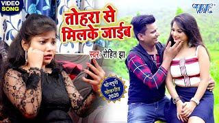 #Video - तोहरा से मिलके जाईब I Tohara Se Milke Jaib I #Rohit Jha का सबसे महंगा 2020 Bhojpuri Song