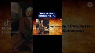 Как уничтожалась история Руси. Ломоносов о...