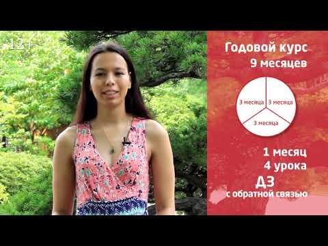 Онлайн курс по японскому языку. Школа японского языка Дарьи Мойнич
