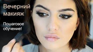 Вечерний макияж. Пошаговое обучение вечернему макияжу(Остальные уроки по макияжу здесь: http://goo.gl/wjcK0J Хотите научиться делать вечерний макияж профессионально?..., 2014-09-11T07:37:07.000Z)