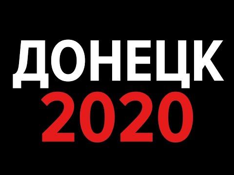 Донецк 2020: жители
