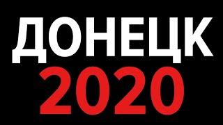 Донецк 2020: жители показали что изменилось в городе | Донбасc Реалии