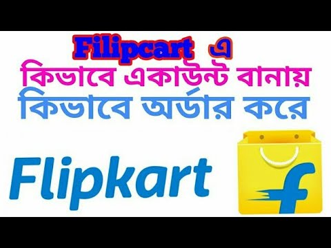 How to create and order an account in Flipkart, ফ্লিপকার্ট এ