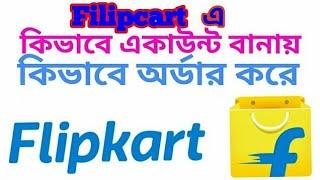 How to create and order an account in Flipkart, ফ্লিপকার্ট এ কিভাবে একাউন্ট বানায় এবং অর্ডার করে