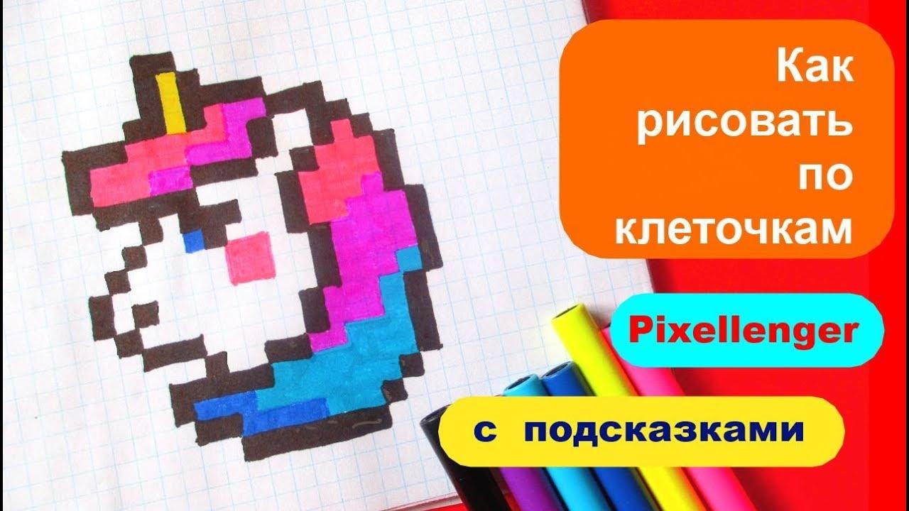 Как рисовать Единорога по клеточкам в тетради поэтапно ...