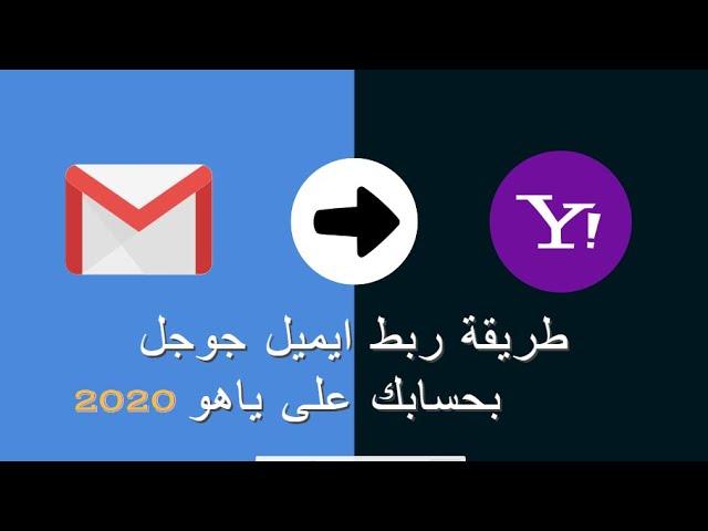 طريقة ربط ايميل جوجل بحساب ياهو للمبتدئين 2020 Gmail To Yahoo Youtube