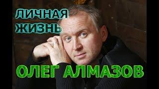 Олег Алмазов - биография, личная жизнь, жена, дети. Актер сериала Московская борзая 2 сезон