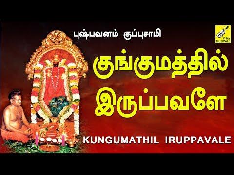 Kungumathil || Ellam Neeye Om Sakthi || Pushpavanam Kuppusamy || Vijay Musicals