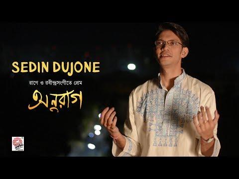 Sedin Dujone | Anurag | Sounak Chattopadhyay | Rabindrasangeet