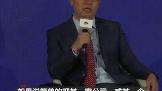 华为常务董事:不应把网络安全问题误导为意识形态问题