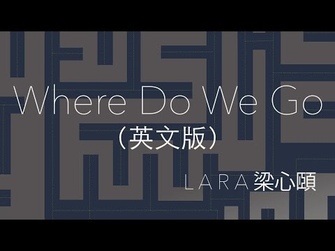 【Lara梁心頤】Where Do We Go (英文版) Official Lyric Video 官方歌詞版
