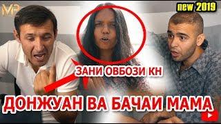 ДОНЖУАН ВА БАЧАИ МАМА АРУС КОФТЕСТАМ САХНАИ НАВ 2019