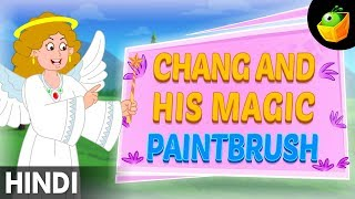 चेंग और उनकी जादुई ब्रश [Chang And His Magic Paintbrush] | World Folk Tales in Hindi |MagicBox Hindi