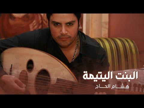 Hisham El Hajj - El Bent Al Yatima / هشام الحاج - البنت اليتيمة