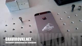 Лазерная гравировка на IPHONE в Киеве(Заказать лазерную гравировку можно на gravirovki.net., 2016-07-29T08:07:31.000Z)