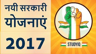 Latest government schemes of 2017 explained in HINDI - Part 1 - Analysis with important questions
