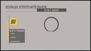Запчасти для экскаваторов и погрузчиков: Кольцо уплотнительное ковша E161-3050(, 2015-02-26T12:35:58.000Z)