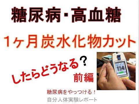 【糖尿病】1ヶ月炭水化物をカットしたらどうなる?(前編)
