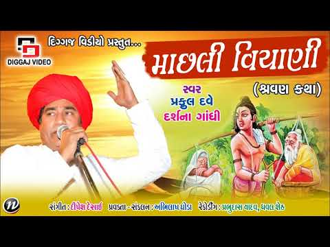Machhli Viyani | Shravan Katha | JUKEBOX | Praful Dave | Gujarati Hit Katha