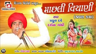 Machhli Viyani | Shravan Katha | JUKEBOX | Praful Dave | Gujarati Hit Katha