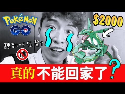 Pokemon Go#69: 玩大了…我真的不能回家了!「烈空坐」值 $2000 !?
