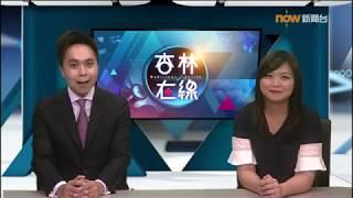 下載《Now財經》App,睇盡財經及地產新聞- iOS:http://bit.ly/11bgYgy ...